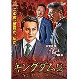 キングダム2~首領になった男~ [DVD]