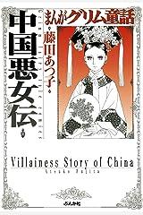 中国悪女伝 (まんがグリム童話) Kindle版