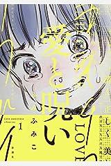 愛と呪い 1巻: バンチコミックス Kindle版
