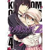 キングダムオブザZ(4) (コミックDAYSコミックス)