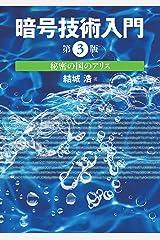 暗号技術入門 第3版 秘密の国のアリス Kindle版