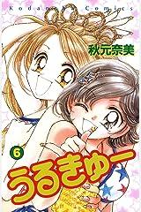 うるきゅー(6) (なかよしコミックス) Kindle版