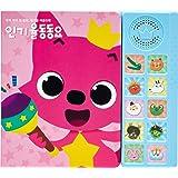 Pinkfong Korean Sing Along Sound Book
