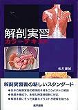 解剖実習カラーテキスト