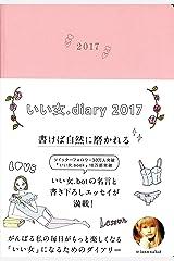 いい女.diary 2017 Diary