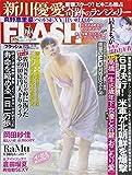 FLASH(フラッシュ) 2018年 3/13 号 [雑誌]