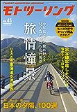 MOTO (モト) ツーリング 2020年 3月号 [雑誌] MOTOツーリング