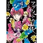 アデライトの花(4) (Nemuki+コミックス)
