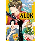 4LDK 2 (BRIDGE COMICS)