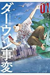 ダーウィン事変(1) (アフタヌーンコミックス) Kindle版