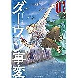 ダーウィン事変(1) (アフタヌーンコミックス)
