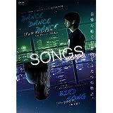 SONGS ソングス 「ダンスダンスダンス」と「バードソング」 [DVD]