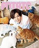 POTATO(ポテト) 2020年 04 月号 [雑誌]