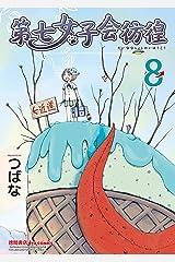 第七女子会彷徨(8) (RYU COMICS) Kindle版