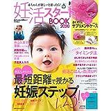 妊活スタートBOOK2020 (主婦の友生活シリーズ)