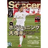 サッカークリニック2020年9月号 (ポジショニング大改革)