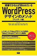現場でかならず使われているWordPressデザインのメソッド[アップデート版] Kindle版