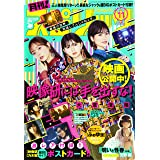 月刊!スピリッツ 2020年 11/1 号 [雑誌]: ビッグコミックスピリッツ 増刊