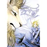 ファサード (16) (ウィングス・コミックス)