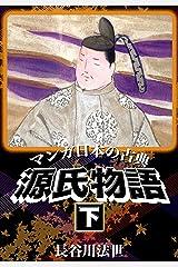 マンガ日本の古典 源氏物語下 Kindle版