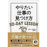 やりたい仕事の見つけ方 30-DAY LESSON