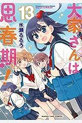 大家さんは思春期! 13巻 (まんがタイムコミックス) Kindle版