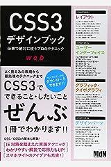 CSS3デザインブック 仕事で絶対に使うプロのテクニック 単行本