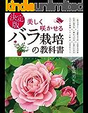 決定版 美しく咲かせる バラ栽培の教科書 [たのしい園芸]
