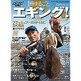 1冊まるごとエギング! Vol.2 (ルアーマガジンソルト増刊2020年11月号)