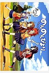のんのんびより 1 (MFコミックス アライブシリーズ) Kindle版