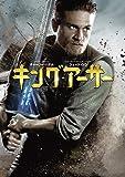 キング・アーサー [DVD]