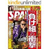 週刊SPA!(スパ) 2019年 12/31・2020年 1/7 合併号 [雑誌] 週刊SPA! (デジタル雑誌)