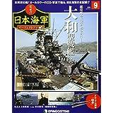 栄光の日本海軍パーフェクトファイル 9号 (大和型戦艦2) [分冊百科] (栄光の日本海軍 パーフェクトファイル)