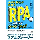 小さな会社が自社をRPA化したら、生産性がグーンとアップしました。
