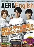 AERA English (アエラ・イングリッシュ) 2019 Autumn & Winter [雑誌] (AERA増刊)