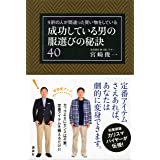 9割の人が間違った買い物をしている 成功している男の服選びの秘訣40 (講談社の実用BOOK)