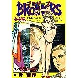 BROTHERS-ブラザーズ【合本版】2