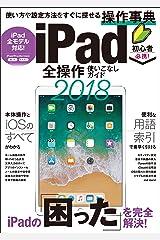 iPad全操作使いこなしガイド2018 Kindle版