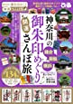 神奈川の御朱印めぐり開運さんぽ旅 (ぴあ MOOK)