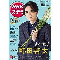 NHKウイークリーステラ 2021年 7/2号