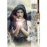闇の魔女: ランティア伝説・第2巻