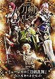 ミュージカル『刀剣乱舞』 〜三百年の子守唄2019〜 【Blu-ray】