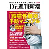 Dr.週刊新潮 2018 (新潮ムック)