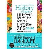 1日1ページ、読むだけで身につく日本の教養365歴史編