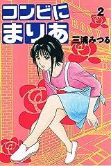 コンビにまりあ 2 (アリス文庫) Kindle版