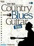 打田十紀夫 カントリー・ブルース・ギター・バイブル (CD、入門者向けDVD『すぐ弾けるカントリー・ブルース・ギター』付…