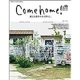 Come home! vol.55[2019年春 庭と古道具のある暮らし] (私のカントリー別冊)