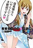 ノブナガ先生の幼な妻(2) (アクションコミックス(月刊アクション))