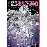 [新約]魔法少女おりこ☆マギカ sadness prayer (1) (まんがタイムKRコミックス フォワードシリーズ)