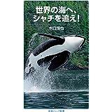 世界の海へ,シャチを追え! (岩波ジュニア新書)